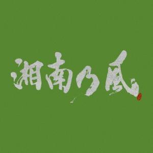 [枚数限定][限定盤]湘南乃風 〜一五一会〜(初回盤)/湘南乃風[CD+DVD]【返品種別A】 joshin-cddvd