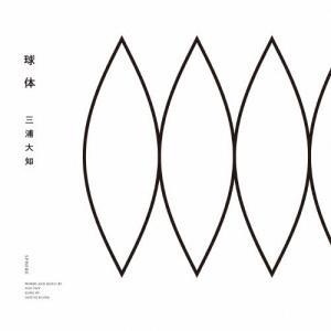 球体(DVD付)/三浦大知[CD+DVD]【返品種別A】...