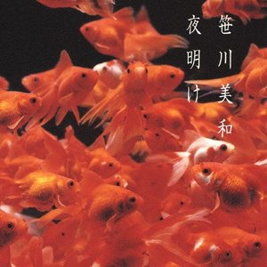夜明け/笹川美和[CD]【返品種別A】|joshin-cddvd