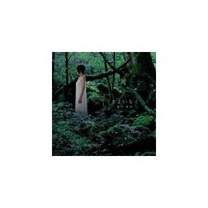 まよいなく/笹川美和[CD]【返品種別A】|joshin-cddvd