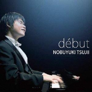 debut/辻井伸行[CD]【返品種別A】