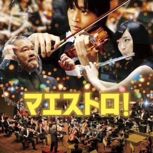 マエストロ!オリジナル・サウンドトラック 音楽:辻井伸行、上野耕路、ベートーヴェン、シューベルト/佐...