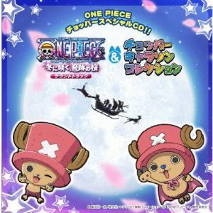 ONE PEACE チョッパースペシャルCD!!「ワンピース...