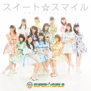 スイート☆スマイル/SUPER☆GiRLS[CD]【返品種別A】|joshin-cddvd