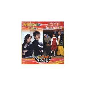 進め少年!ヒューイヒュー/お休み賛歌(DVD付)/HardBirds,キング・クリームソーダ.[CD...