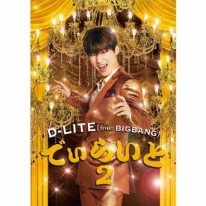 でぃらいと 2(DVD付)/D-LITE(from BIGBANG)[CD+DVD]【返品種別A】 joshin-cddvd