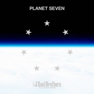 PLANET SEVEN/三代目 J Soul Brothers from EXILE TRIBE[CD]【返品種別A】|joshin-cddvd