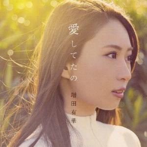 愛してたの(DVD付)/増田有華[CD+DVD]【返品種別A】