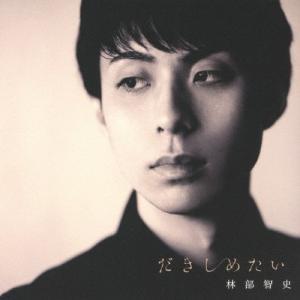 だきしめたい[デラックス盤]/林部智史[CD+DVD]【返品種別A】