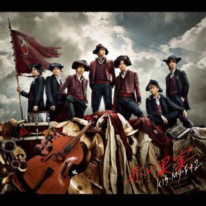 [枚数限定][限定盤]赤い果実(初回生産限定盤A)/Kis-My-Ft2[CD+DVD]【返品種別A】|joshin-cddvd