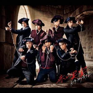 [初回仕様]赤い果実(通常盤)/Kis-My-Ft2[CD]【返品種別A】 joshin-cddvd