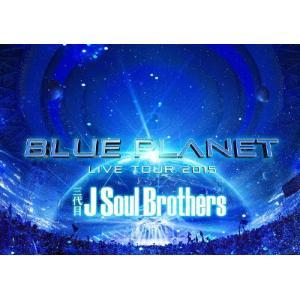 [枚数限定][限定版]三代目 J Soul Brothers LIVE TOUR 2015「BLUE PLANET」(初回生産限定盤)/三代目 J Soul Brothers from EXILE TRIBE[DVD]【返品種別A】|joshin-cddvd