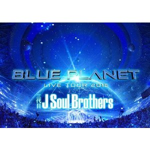 三代目 J Soul Brothers LIVE TOUR 2015「BLUE PLANET」/三代目 J Soul Brothers from EXILE TRIBE[DVD]通常盤【返品種別A】|joshin-cddvd