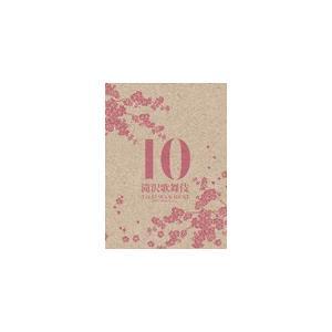 [枚数限定]滝沢歌舞伎10th Anniversary(日本盤)/滝沢秀明[DVD]【返品種別A】