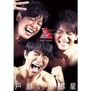 [枚数限定]TWENTIETH TRIANGLE TOUR 戸惑いの惑星【通常盤】/20th Cen...