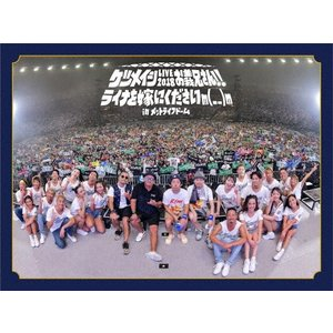 ケツメイシ LIVE 2018 お義兄さん!! ライナを嫁にくださいm(_ _)m inメットライフドーム【DVD】/ケツメイシ[DVD]【返品種別A】|joshin-cddvd