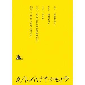 [枚数限定][限定版]TWENTIETH TRIANGLE TOUR vol.2 カノトイハナサガモ...