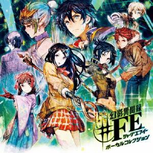 幻影異聞録#FE ボーカルコレクション[CD]【返品種別A】