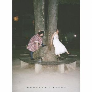 [枚数限定][限定盤]夜王子と月の姫/きえないで(初回生産限定盤)/セントチヒロ・チッチ(BiSH)/アイナ・ジ・エンド(BiSH)[CD+Blu-ray]【返品種別A】