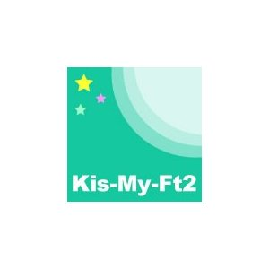 [枚数限定][限定盤]君を大好きだ(初回盤)【CD+DVD】/Kis-My-Ft2[CD+DVD]【返品種別A】