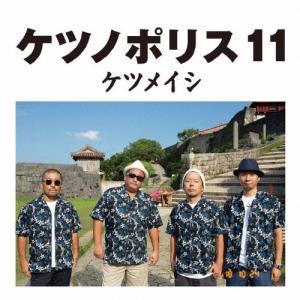 ケツノポリス11(DVD付)/ケツメイシ[CD+DVD]【返品種別A】