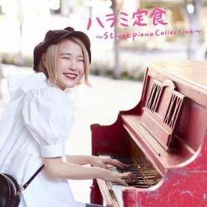 [枚数限定]ハラミ定食〜Streetpiano Collection〜(DVD付)/ハラミちゃん[CD+DVD]【返品種別A】の画像