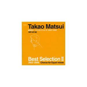 松井孝夫ベストセレクションII[同声(女声)編]/教材用[CD]【返品種別A】