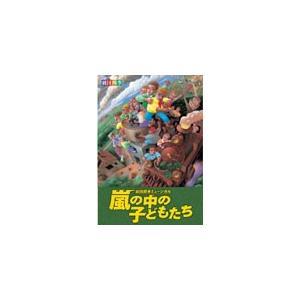 劇団四季 嵐の中の子どもたち/劇団四季[DVD...の関連商品4