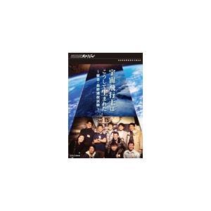 NHKスペシャル 宇宙飛行士はこうして生まれた 密着・最終選抜試験/ドキュメント[DVD]【返品種別...