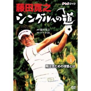 藤田寛之 シングルへの道 Vol.1 飛ばすための球筋とは/藤田寛之[DVD]【返品種別A】