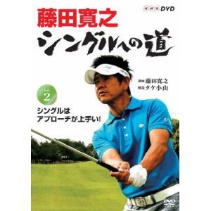 藤田寛之 シングルへの道 Vol.2 シングルはアプローチが上手い!/藤田寛之[DVD]【返品種別A...