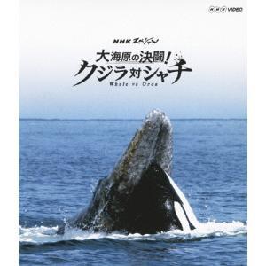 NHKスペシャル 大海原の決闘! クジラ対シャチ/ドキュメント[Blu-ray]【返品種別A】
