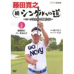 藤田寛之 続シングルへの道 〜コースを征服する戦略と技〜 Vo2.バーディも取れる。でもパーセーブも...