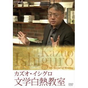 カズオ・イシグロ 文学白熱教室/教養[DVD]【返品種別A】