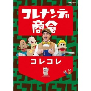 コレナンデ商会 コレコレ/子供向け[DVD]【返品種別A】|Joshin web CDDVD PayPayモール店