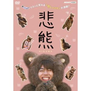 悲熊/重岡大毅[DVD]【返品種別A】