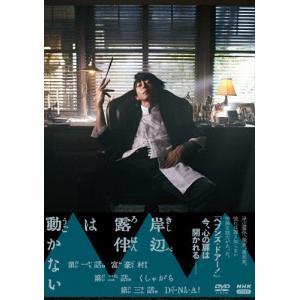 [初回仕様]岸辺露伴は動かない【DVD】/高橋一生[DVD]【返品種別A】