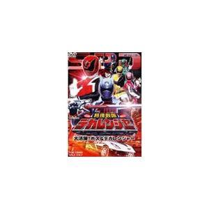特捜戦隊デカレンジャー(2)/特撮(映像)[D...の関連商品3
