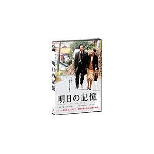 明日の記憶/渡辺謙[DVD]【返品種別A】