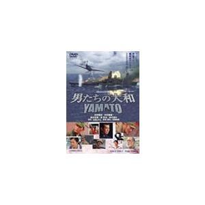 男たちの大和/YAMATO/反町隆史[DVD]【返品種別A】|joshin-cddvd