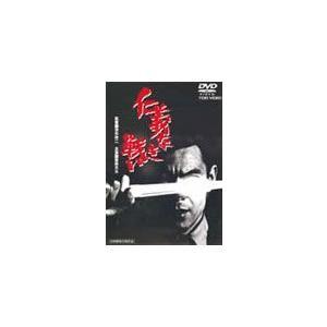 仁義なき戦い/菅原文太[DVD]【返品種別A】の関連商品9