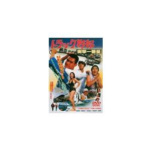 トラック野郎 突撃一番星/菅原文太[DVD]【返...の商品画像