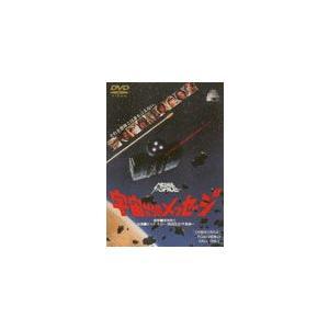 宇宙からのメッセージ/ビック・モロー[DVD]【返品種別A】