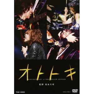 オトトキ【DVD】/THE YELLOW MONKEY[DVD]【返品種別A】|joshin-cddvd