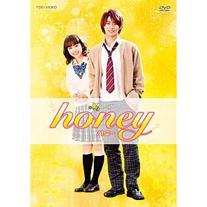 honey 豪華版/平野紫耀,平祐奈[DVD]【返品種別A】|joshin-cddvd