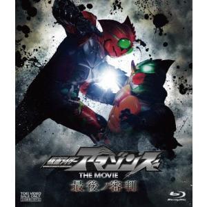 仮面ライダーアマゾンズ THE MOVIE 最後ノ審判/特撮(映像)[Blu-ray]【返品種別A】|joshin-cddvd