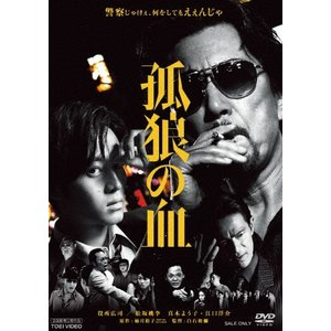 [枚数限定]孤狼の血/役所広司[DVD]【返品種別A】|joshin-cddvd