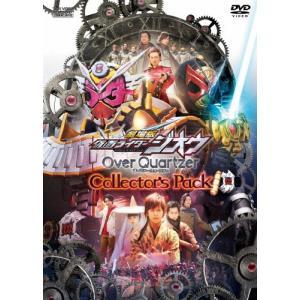 劇場版 仮面ライダージオウ Over Quartzer コレクターズパック/奥野壮[DVD]【返品種別A】|joshin-cddvd