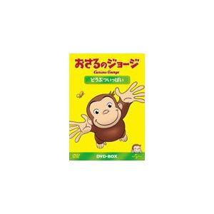 おさるのジョージDVD-BOX どうぶついっぱい/アニメーション[DVD]【返品種別A】