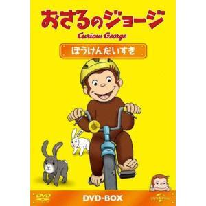おさるのジョージDVD-BOX ぼうけんだいすき/アニメーション[DVD]【返品種別A】